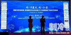 合作共赢,共创辉煌――同益空气能参加慧聪网巡展北京站