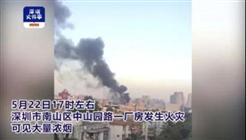 关注 | 深圳一冷库着火 波及数百平米 两名主管被刑拘!