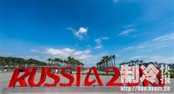 """从组团""""出线""""俄罗斯世界杯,看中国制造企业的海外征程"""