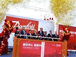 丹佛斯在华启动旗舰工厂