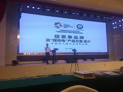 伊犁电供暖技术交流会盛大召开,纽恩泰作为主要推介单位出席会议
