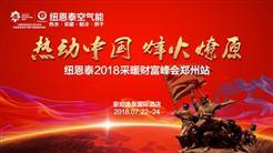 盛会临近,纽恩泰2018空气能采暖财富峰郑州站即将开启