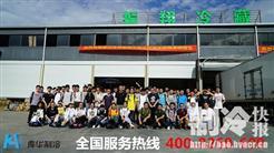 富阳振翔现场教学:大型物流冷库+大型制冰机