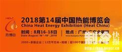 2018中国热博会盛大开幕,同益空气能烘干成亮点
