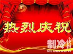 """春泉节能被认定为""""国家知识产权示范企业"""""""