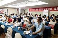 芬尼克兹全国技术交流会南昌站成功举办,推进空气能前沿技术发展