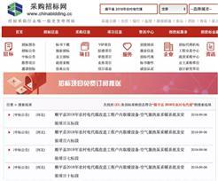 胜利在望!米特拉拿下顺平县2018农村电代煤八标段第一中标候选人!