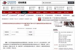 中广、麦克维尔、纽恩泰等山西清徐县2018年煤改电项目