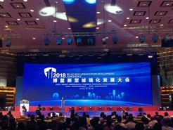 纽恩泰空气能受邀出席2018博鳌新型城镇化发展大会
