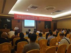 2018博鳌新型城镇化发展大会在海南召开,纽恩泰空气能受邀出席