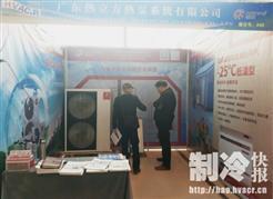 清洁低碳 美好生活 | 热立方携智能热泵助力第21届暖通空调制冷学术年会