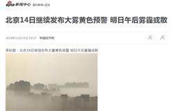 北京再现雾霾围城,空气能地暖机采暖净化两相宜