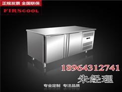 卧式的1.8米平冷冷藏工作台_ 商用厨房操作台冷柜