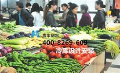 库华制冷:水果蔬菜保鲜冷库的温湿度应该如何设置?