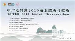 领跑的力量!中广欧特斯荣膺2019丽水超级马拉松总冠名