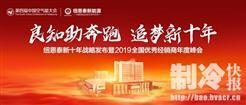 2019纽恩泰年度峰会郑州开启,谱写空气能发展新篇章