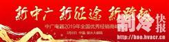 """立足""""5C""""大市场,中广欧特斯2019经销商峰会开拓新格局!"""