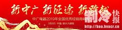 明星乐队献唱,2019中广欧特斯经销商峰会星光璀璨
