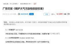广东限制锅炉排放,空气能热泵因节能无污染成新宠