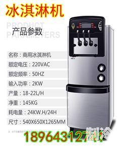 供应商用立式雪糕机软冰激凌机_儿童雪糕机冰激凌机冰糕机