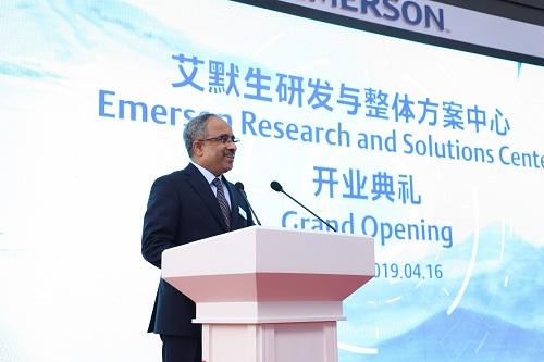 艾默生宣布在苏州启用新研发与整体方案中心