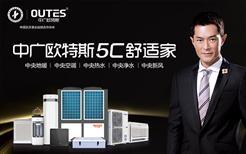 """厦门2000万复式海景豪宅选用中广欧特斯""""5C舒适家""""系统"""