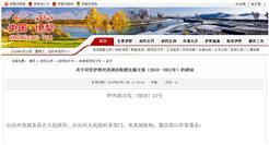 新疆最新清洁取暖政策发布,中广欧特斯助力北方采暖