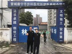 提供全方位服务,中广欧特斯牵手山西晋城康宁手外科医院