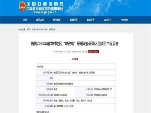 """捷报!中广欧特斯中标魏县2020年""""煤"""