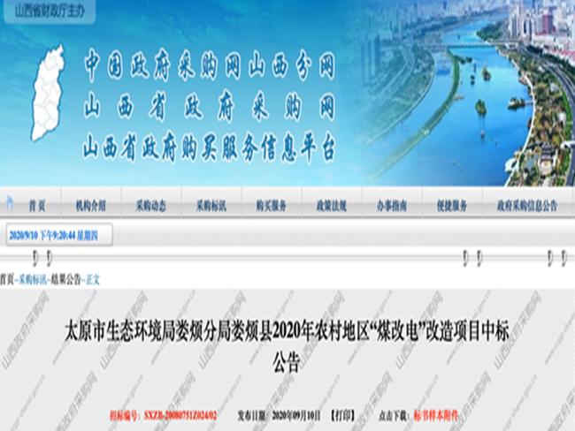 """捷报频传!纽恩泰空气能中标山西太原农村""""煤改电""""项目"""