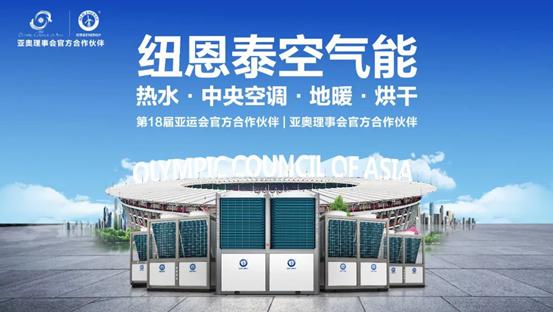 空气能热泵获得山西住建厅等多部门认可,纽恩泰为建筑节能助力