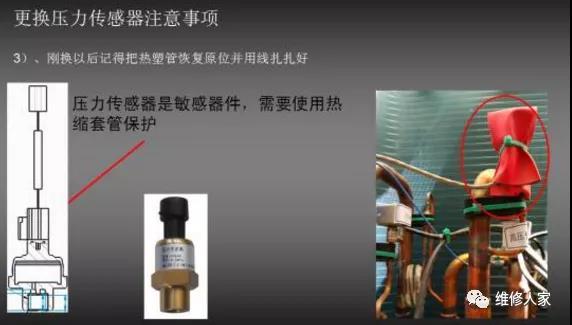 格力多联机压力传感器故障维修分析