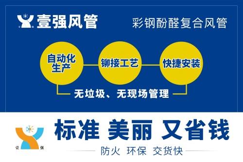 湖南首家自动化生产酚醛风管:标准美丽又省钱!