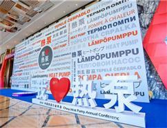 丹佛斯盛装出席2018中国热泵行业年会