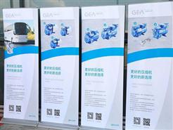 GEA制冷压缩机技术交流会