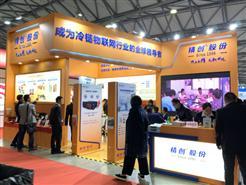 精创电气感谢中国冷博会提供交流平台