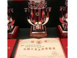三花喜获中国工业大奖