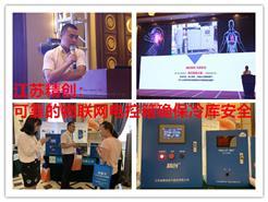 江苏精创:可靠的物联网电控箱确保冷库安全