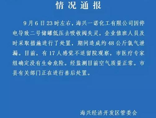 沧州一化工厂48公斤氯气泄漏,17人身体不适入院!