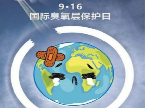 国际臭氧层保护日,我们谈谈制冷剂应用和淘汰