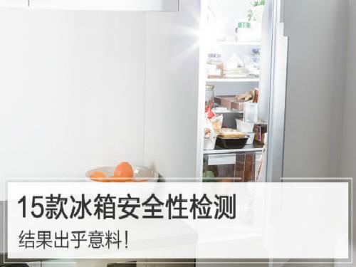 15款冰箱安全性检测,结果出乎意料!