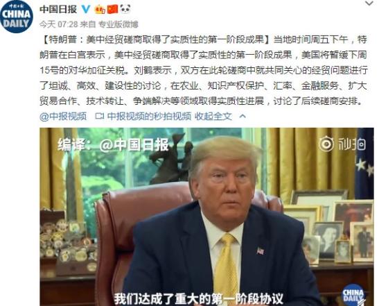 特朗普:美中经贸磋商取得第一阶段成果,将暂缓下周对华加征关税