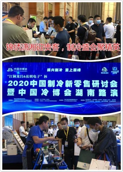 中国冷博会湖南路演