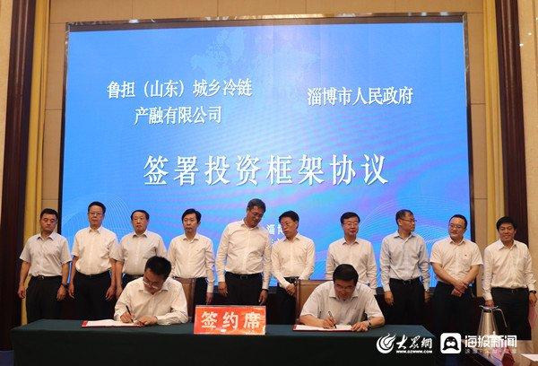百亿冷链物流投资项目落地山东淄博