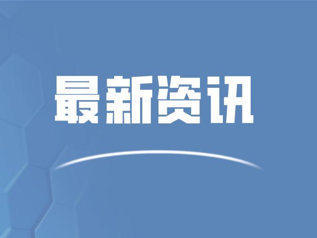 中央环保督察反馈问题整改进度:6省公开落实情况