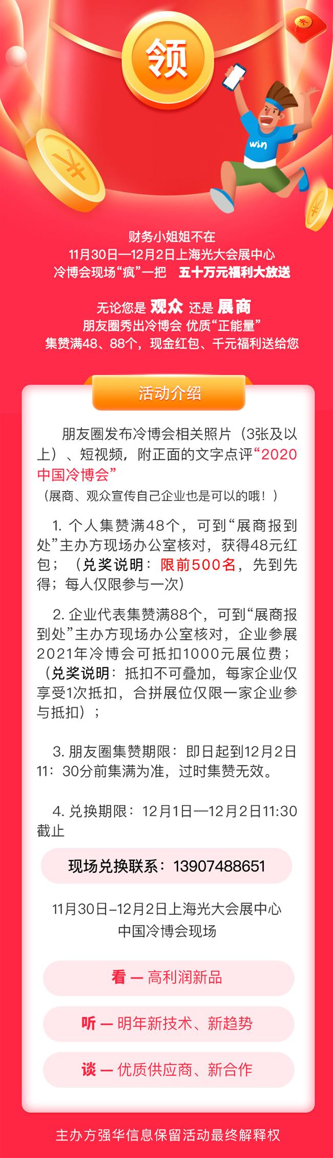 中国冷博会