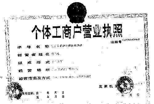 海南三亚宏达制冷商行营业执照