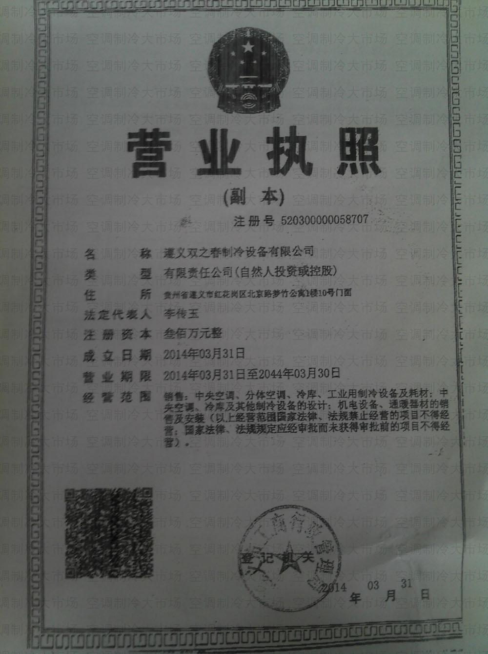 遵义双之春制冷设备有限公司营业执照