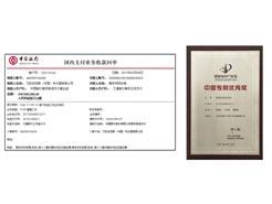 A.O.史密斯首次荣获《中国专利优秀奖》