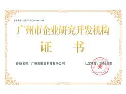 """喜讯�O西奥多被评定为""""广州市企业研究开发机构"""""""